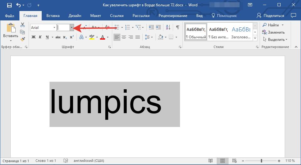 удалить размер шрифта в word