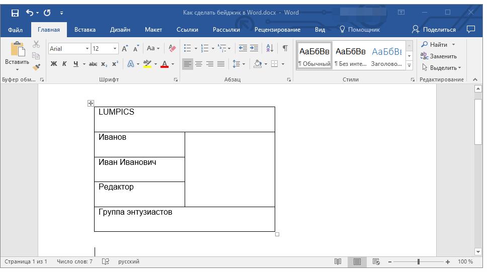 ячейки таблицы заполнены Word