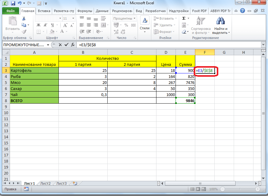 Абсолютная ссылка в программе Microsoft Excel