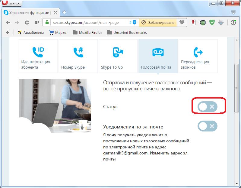 Активация голосовой почты в Skype
