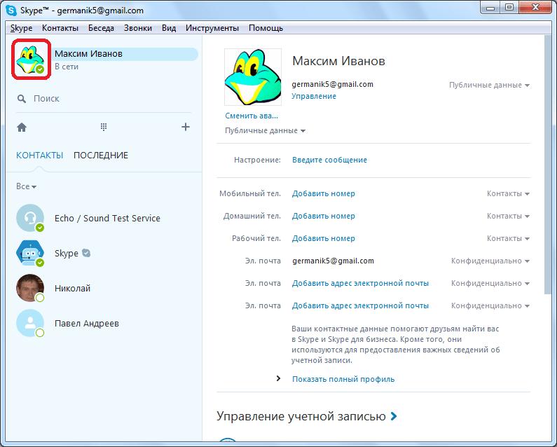 Аватар сменен в Skype