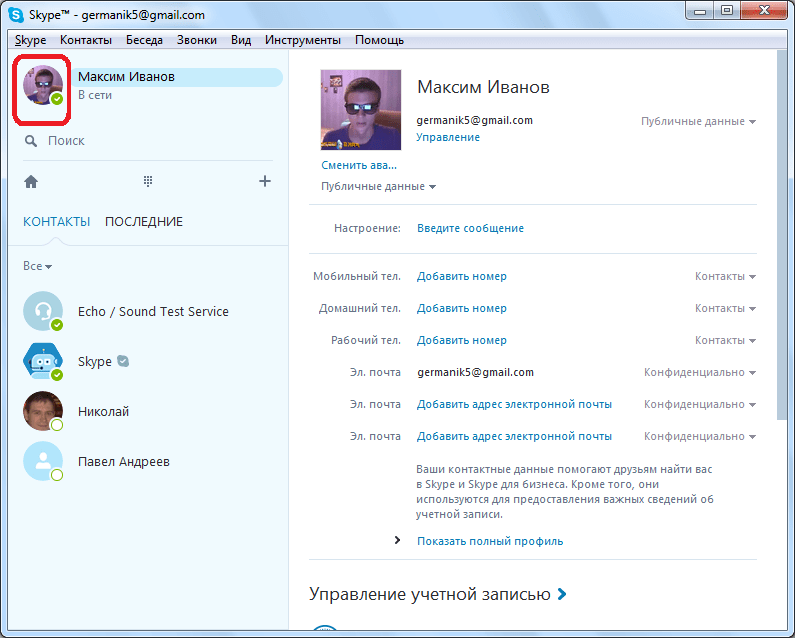 Аватар сменен в приложении Skype