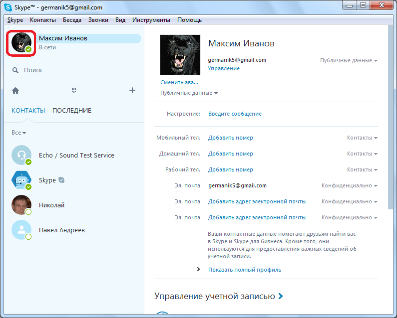 Аватар сменен в программе Skype