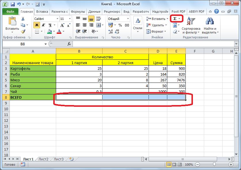 Автосумма для нескольких столбцов в Microsoft Excel