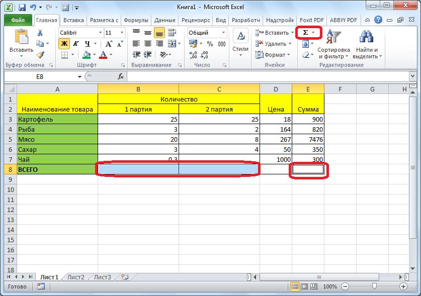 Автосумма нескольких ячеек в Microsoft Excel