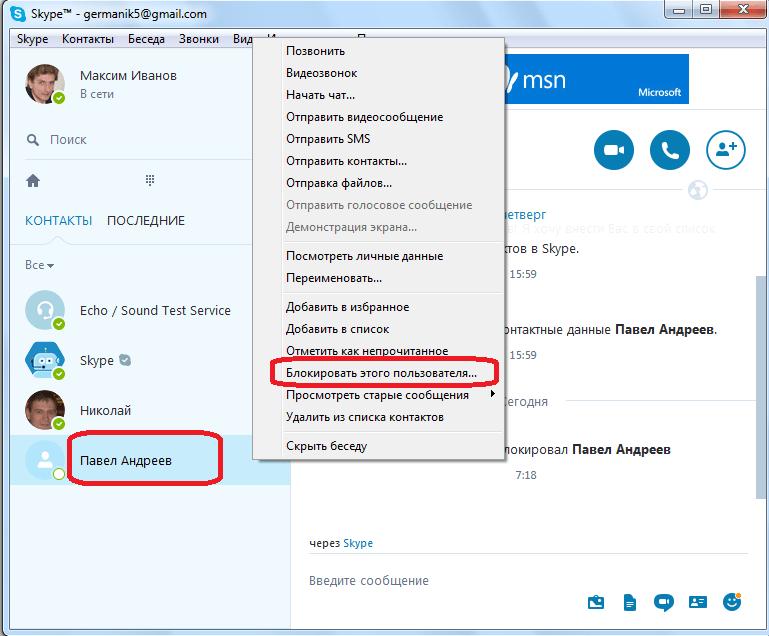 Блокирование пользователя в Skype