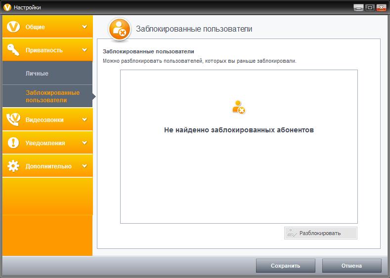 Блокировка пользователей в программе ooVoo