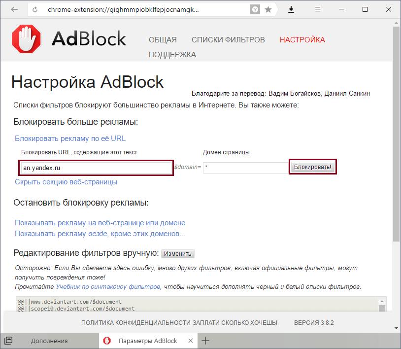 Блокировка в AdBlock-2