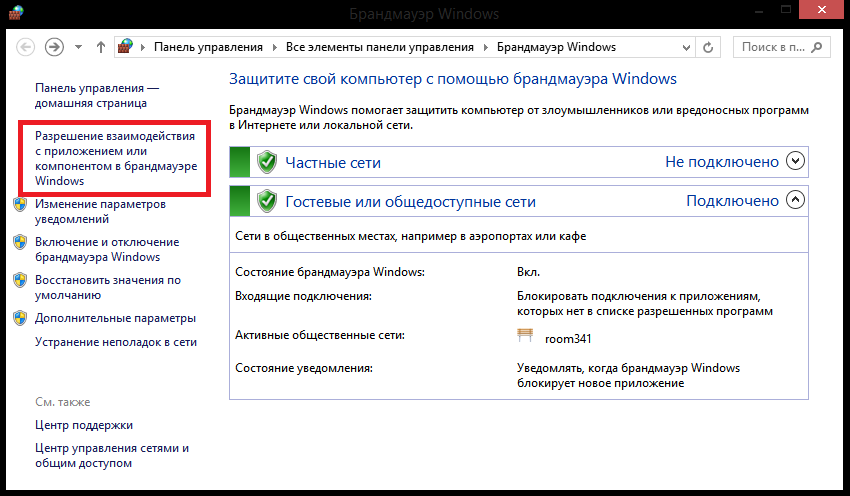 Брандмауэр Windows_2