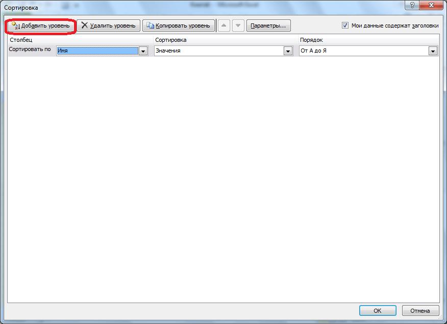 Добавление нового уровня сортировки в Microsoft Excel