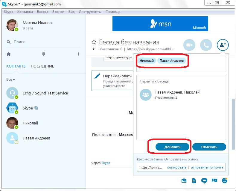 Добавление пользователей в группу в Skype