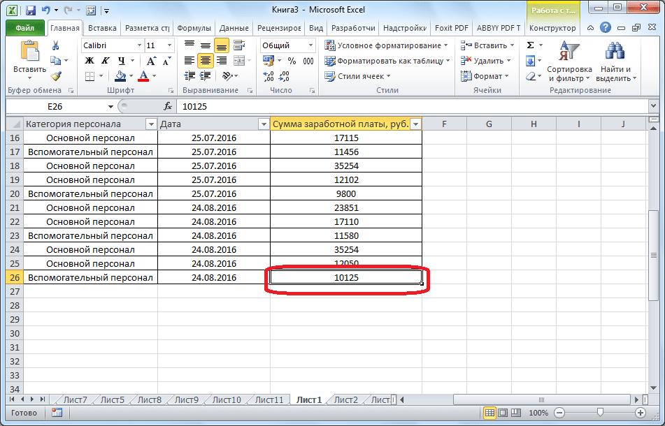 Добавление строки при помощи табуляции в Microsoft Excel