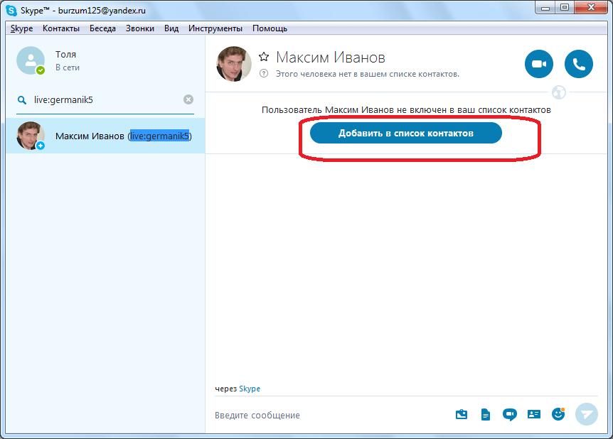 Добавление пользователя в список контактов