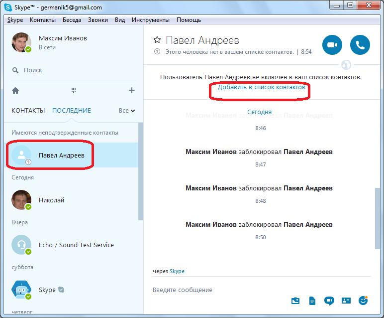 Добавление в список контактов в Skype