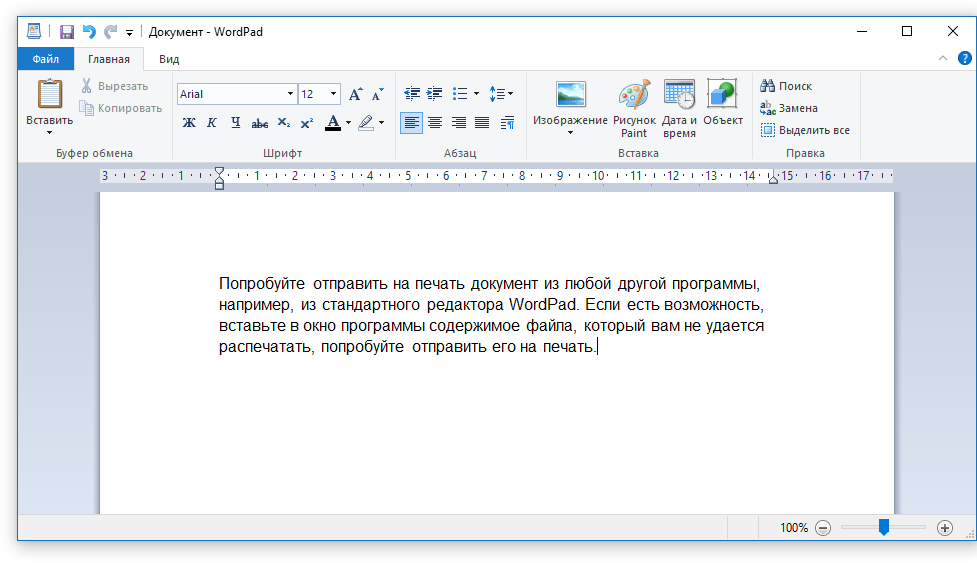 Документ - WordPad