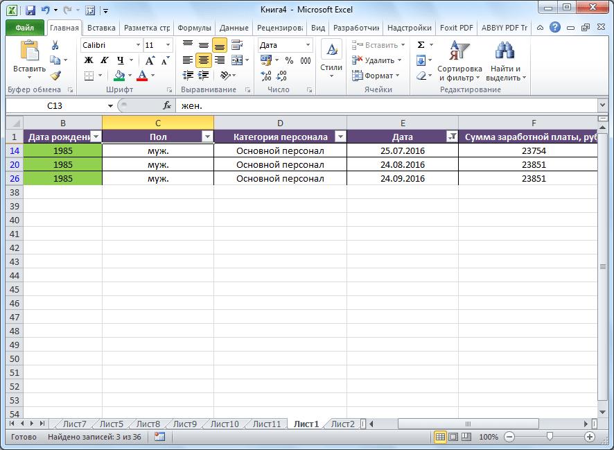Фильтр по дате применен в Microsoft Excel