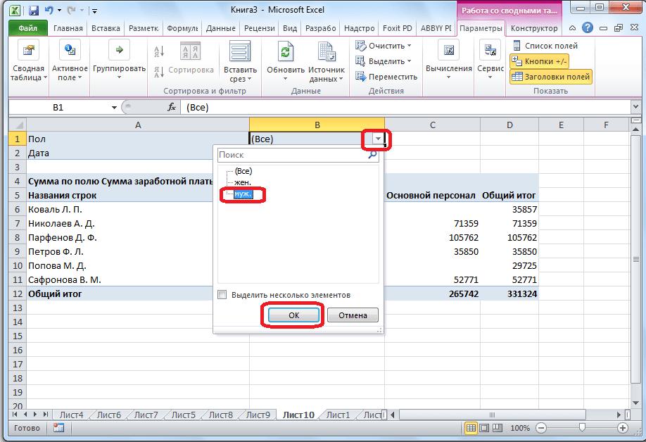 Фильтр по полу в Microsoft Excel