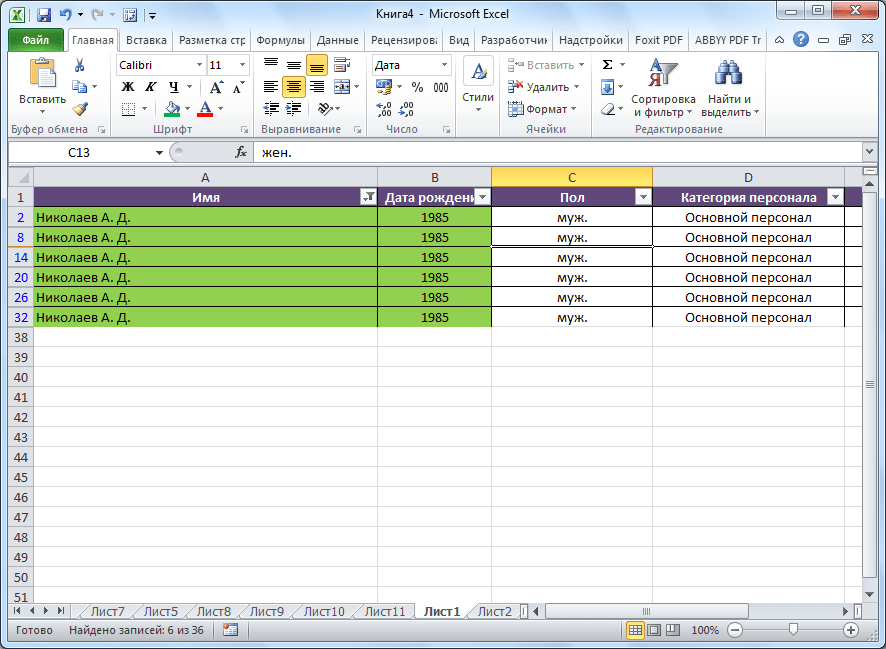 Фильтр применен в Microsoft Excel