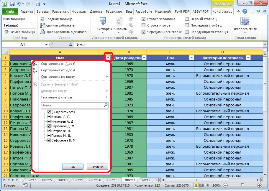 Фильтрация в умной таблице в Microsoft Excel