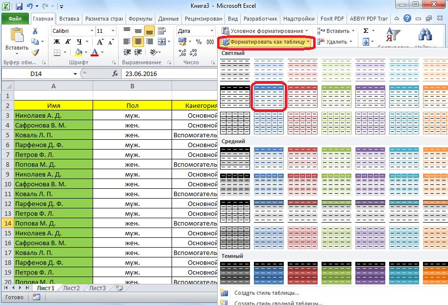 Форматирование как таблица в Microsoft Excel