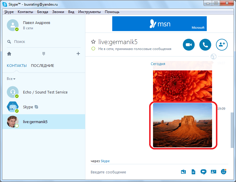 Фото доставлено в Skype
