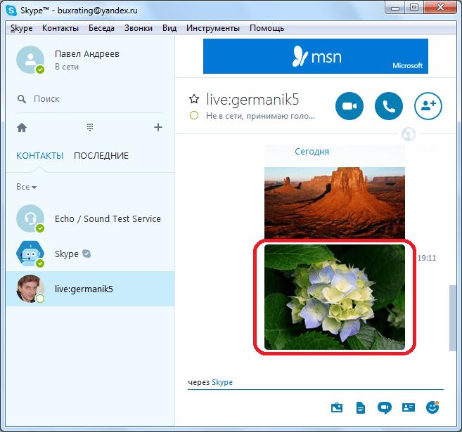 Фото передано в Skype