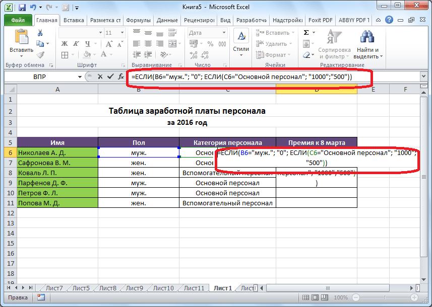 Функция ЕСЛИ с несколькими условиями в программе Microsoft Excel