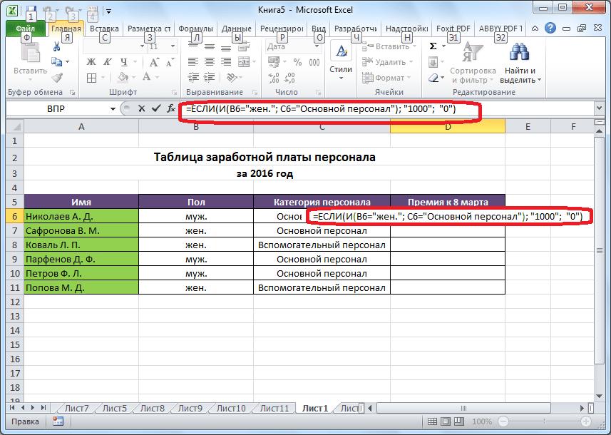 Функция ЕСЛИ с оператором И в программе Microsoft Excel