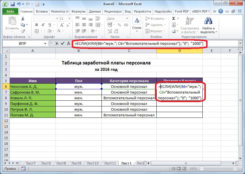 Функция ЕСЛИ с оператором ИЛИ в программе Microsoft Excel