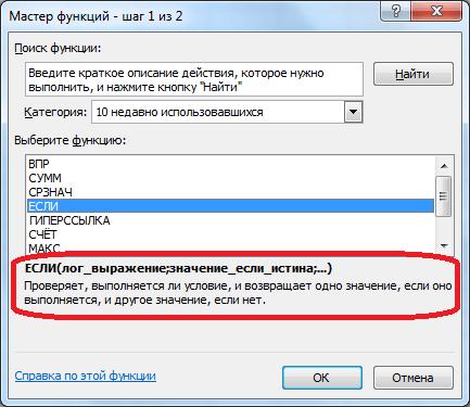 Функция ЕСЛИ в программе Microsoft Excel