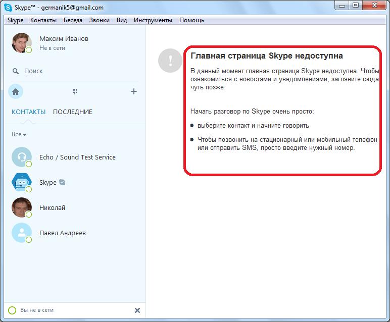 Главная страница Skype недоступна