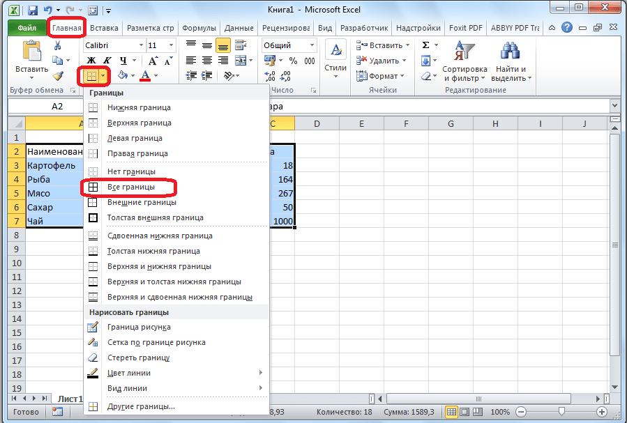 Границы в Microsoft Excel