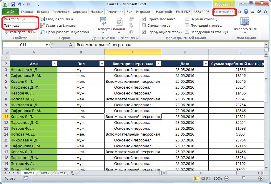 Имя таблицы в Microsoft Excel