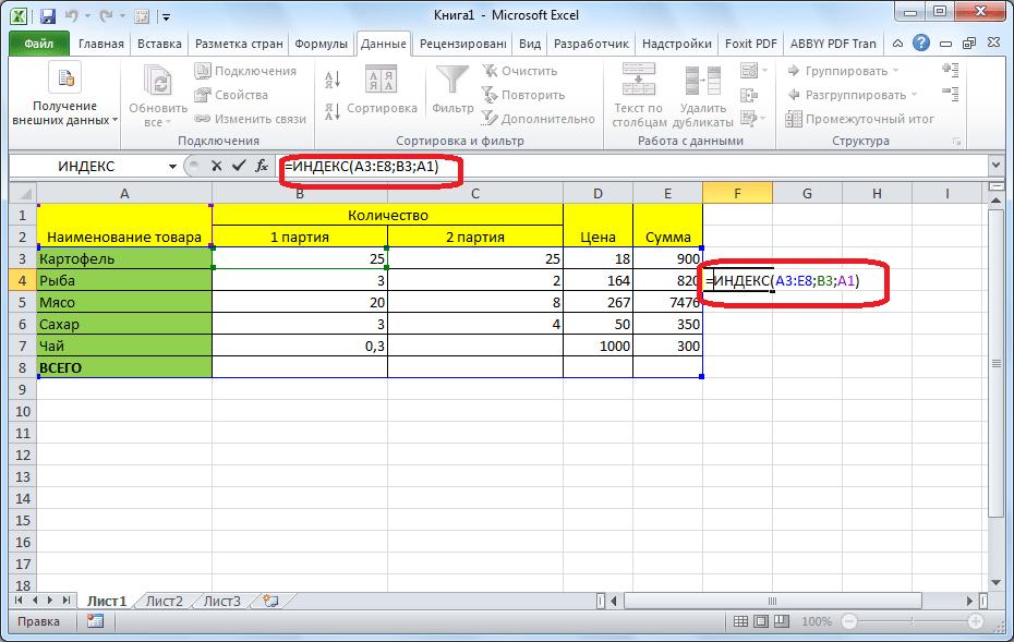Индекс в Microsoft Excel