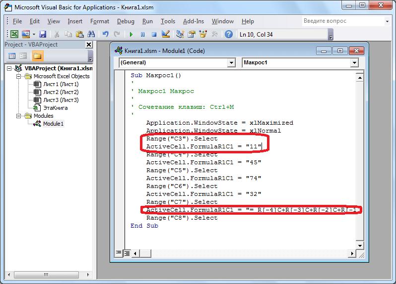 Изменение макроса  в Microsoft Excel