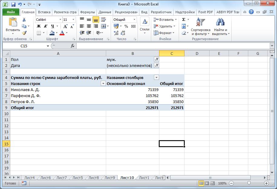 Изменение сводной таблицы в Microsoft Excel