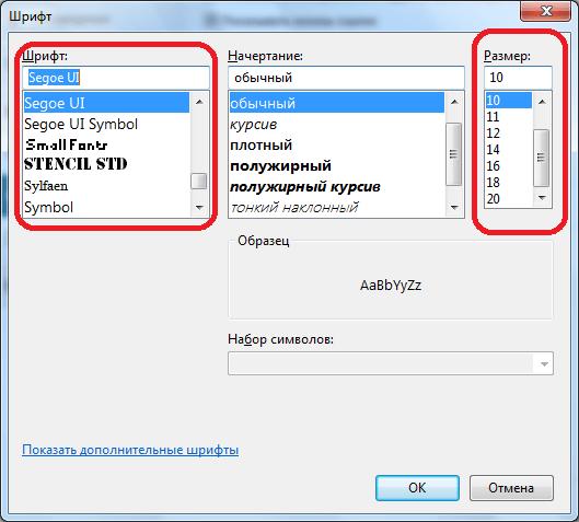 Изменение типа шрифта и размера в Skype