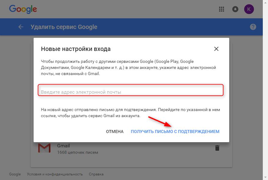 Как настроить аккаунт в Google 13