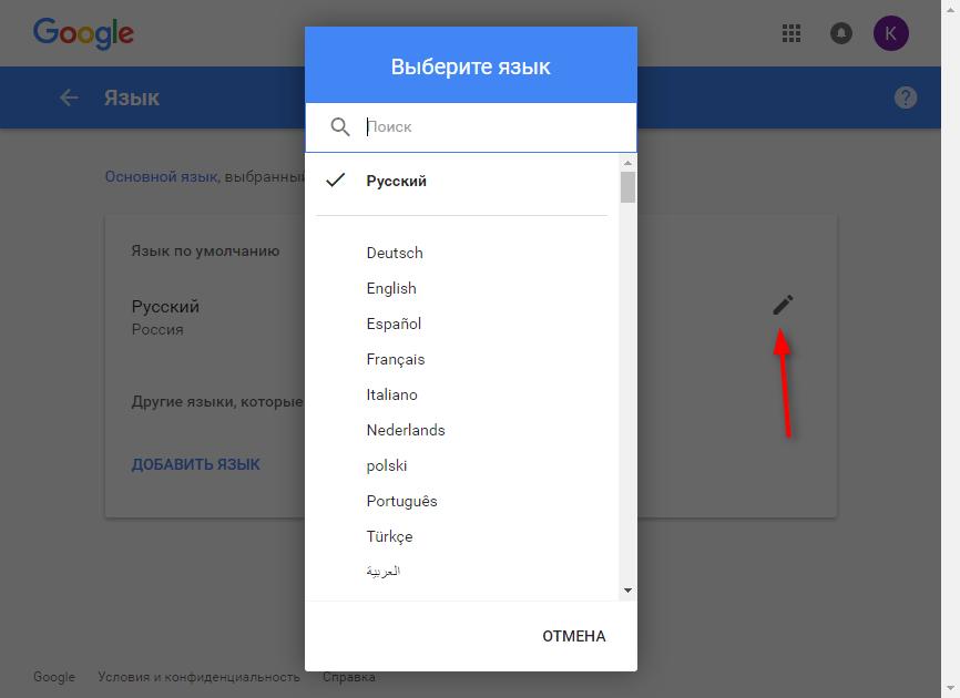 Как настроить аккаунт в Google 4