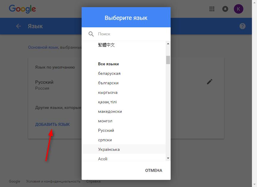Как настроить аккаунт в Google 5