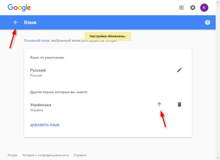 Как настроить аккаунт в Google 6