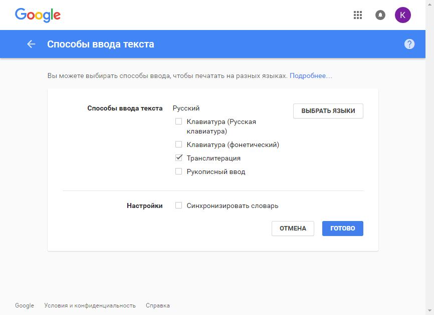 Как настроить аккаунт в Google 7
