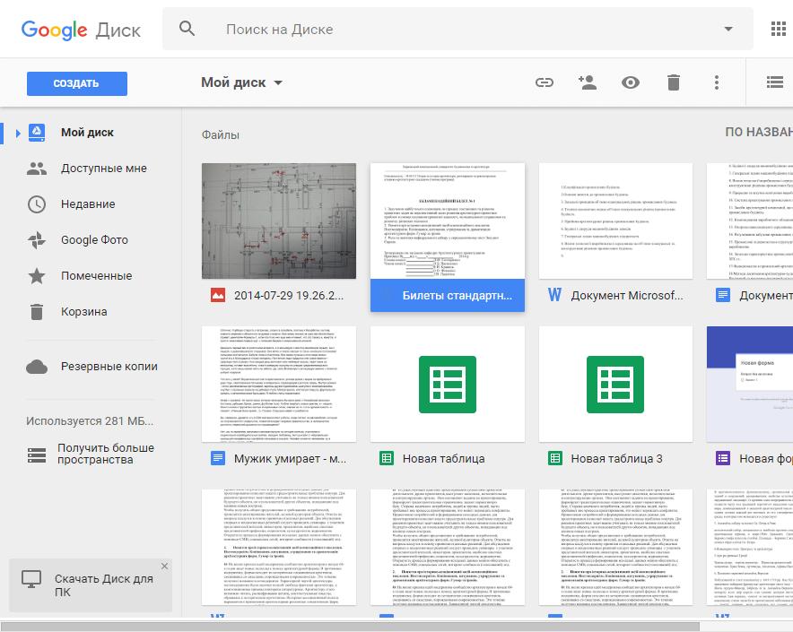 Как пользоваться Google Диск 2