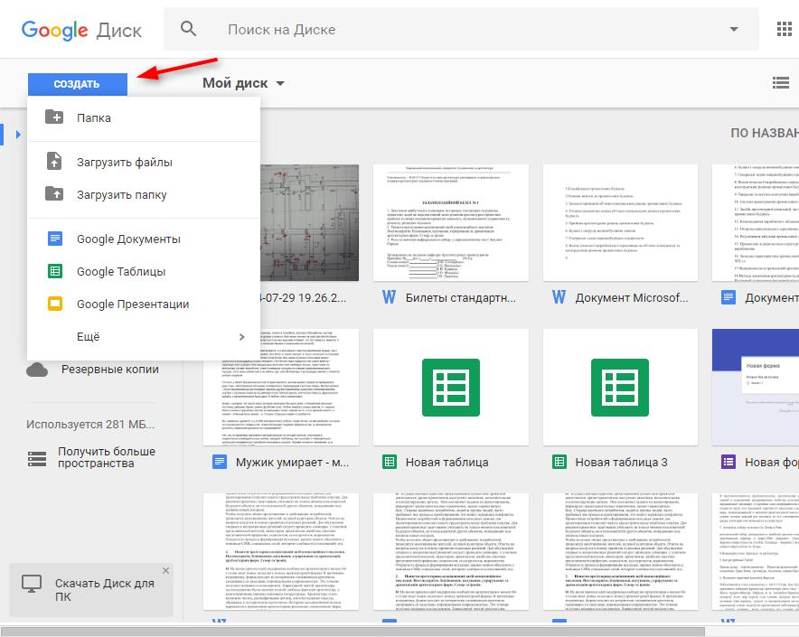 Как пользоваться Google Диск 3