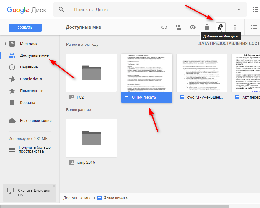 Как пользоваться Google Диск 4