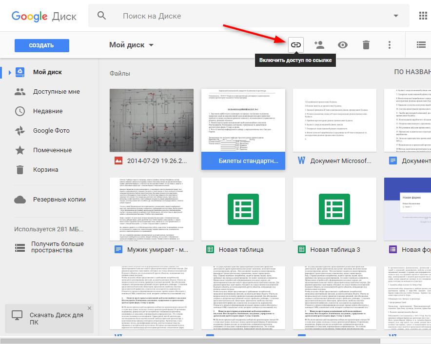 Как пользоваться Google Диск 5