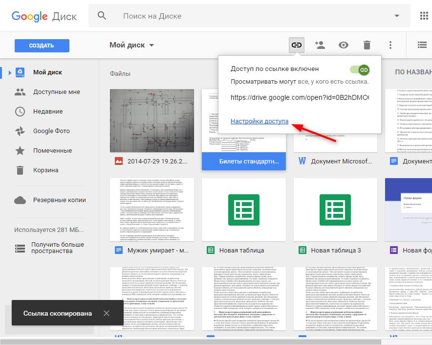 Как пользоваться Google Диск 6