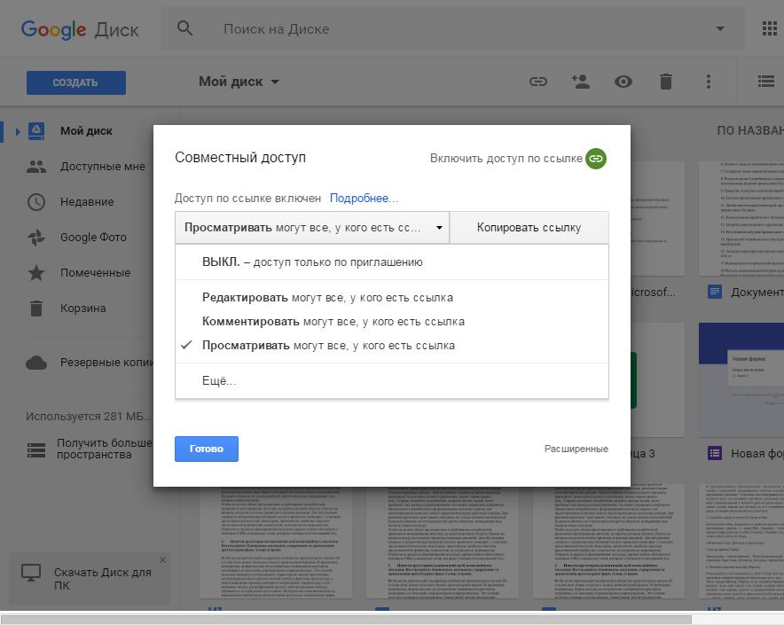 Как пользоваться Google Диск 7
