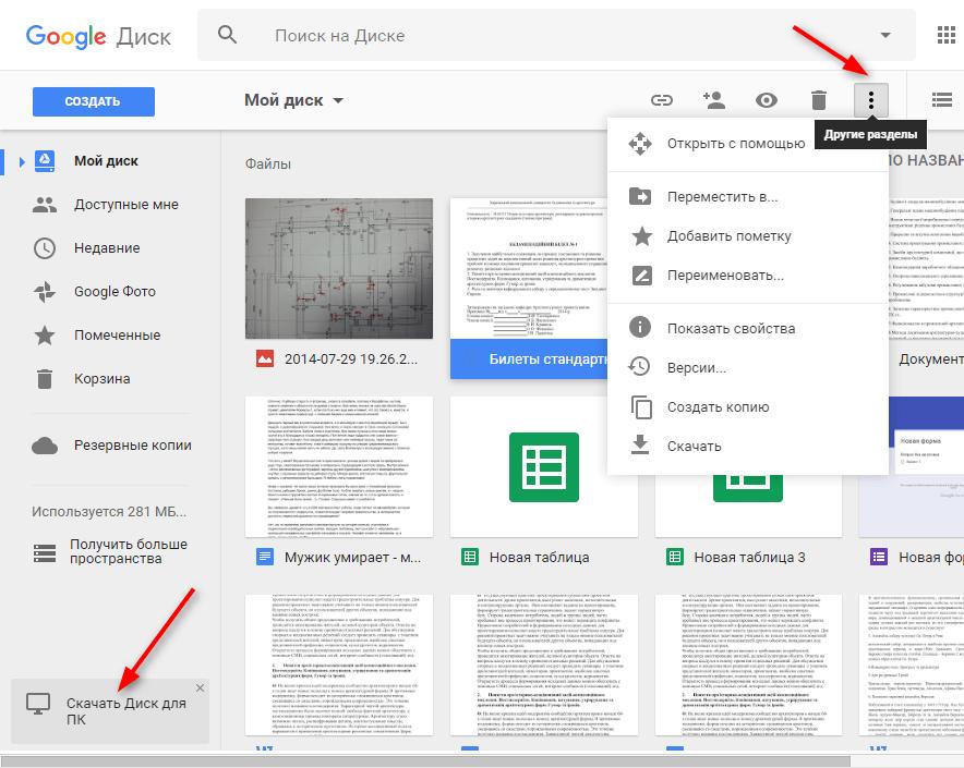 Как пользоваться Google Диск 8