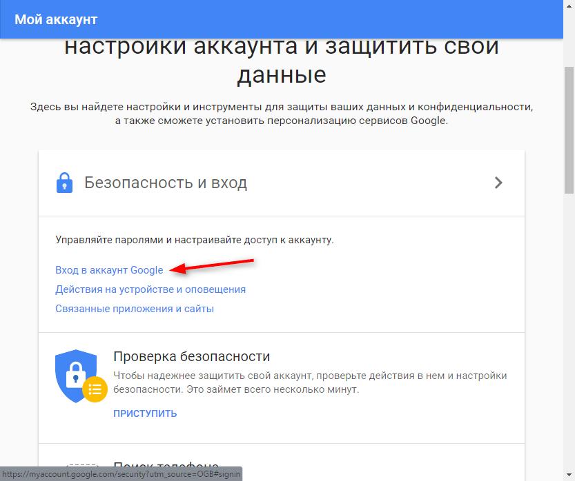 Как поменять пароль в аккаунте Google 1